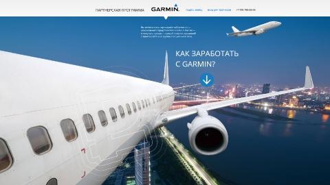 Дизайн и программирование промо-сайта Партнерской программы Garmin для компании Навиком