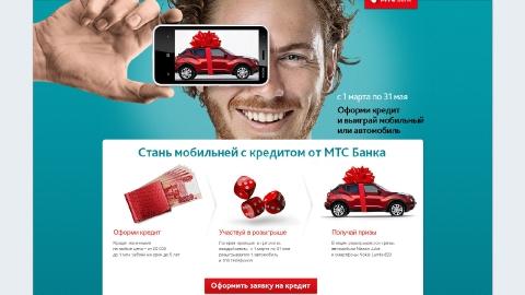 Дизайн и программирование промо-сайта «Мобильный кредит» МТС Банка