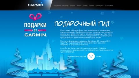 Создание промо-сайта «Подарочный гид» для фирменных магазинов Garmin