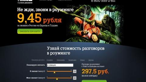 Дизайн и программирование промо-сайта «Не жди, звони в роуминге» для компании Tele2